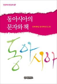 동아시아의 문자와 책