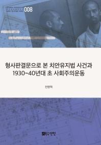 형사판결문으로 본 치안유지법 사건과 1930~40년대 초 사회주의운동