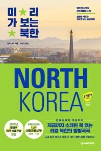 미리 가 보는 북한(2020)