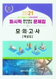 퍼시픽 물리치료사 국시대비 문제집 해설집(2021)