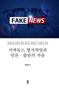 Fake News 가짜뉴스 형사처벌과 언론 출판의 자유