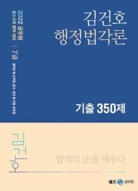 2021-2022 김건호 행정법각론 기출 350제