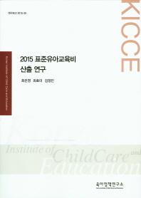 표준 유아교육비 산출 연구(2015)