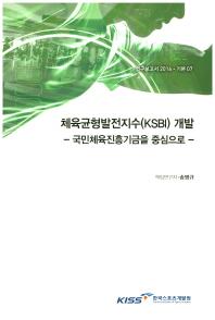 체육균형발전지수(KSBI)개발: 국민체육진흥기금을 중심으로