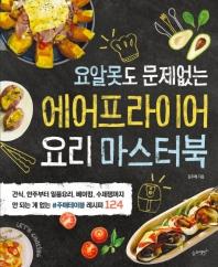 요알못도 문제없는 에어프라이어 요리 마스터북