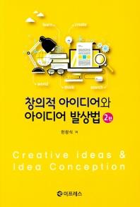 창의적 아이디어와 아이디어 발상법
