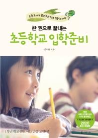 한 권으로 끝내는 초등학교 입학 준비(2020 최신 개정판)