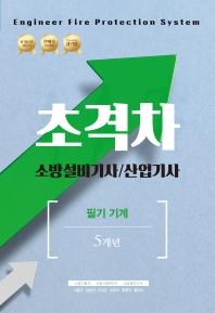초격차 소방설비기사/산업기사 필기 기계 5개년(2021)