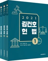 김건호 헌법 세트(2021)