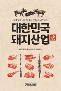 대한민국 돼지산업사(큰판형)