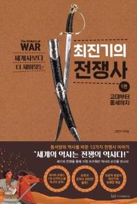 세계사보다 더 재미있는 최진기의 전쟁사. 1: 고대부터 중세까지