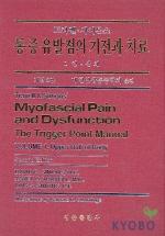 통증유발점의 기전과 치료 1권 상체(개정2판)