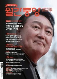 월간중앙(2021년 4월호)