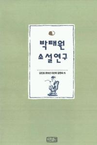 박태원 소설연구