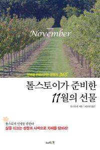 톨스토이가 준비한 11월의 선물   인생을 변화시키는 긍정의 365