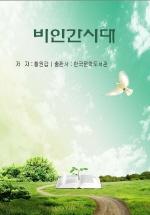 비인간시대_황원갑
