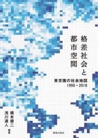 格差社會と都市空間 東京圈の社會地圖1990-2010