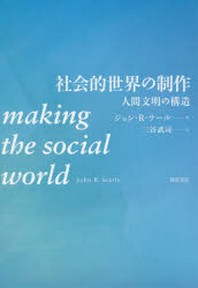 社會的世界の制作 人間文明の構造