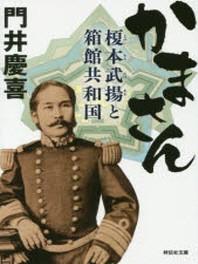 かまさん え本武揚と箱館共和國