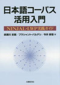 日本語コ-パス活用入門 NINJAL-LWP實踐ガイド