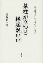 茶柱が立つと緣起がいい 語り繼ぎたい「日本の言い傳え」