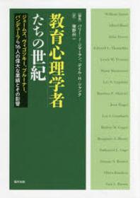 敎育心理學者たちの世紀 ジェ-ムズ,ヴィゴツキ-,ブル-ナ-,バンデュ-ラら16人の偉大な業績とその影響