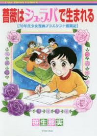 薔薇はシュラバで生まれる 70年代少女漫畵アシスタント奮鬪記