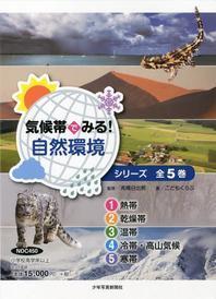 氣候帶でみる!自然環境シリ-ズ 5卷セット