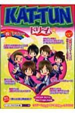 KAT-TUNドリ-ム☆ まるごと1冊!「素顔のKAT-TUN」最新情報&エピソ-ド超滿載!!