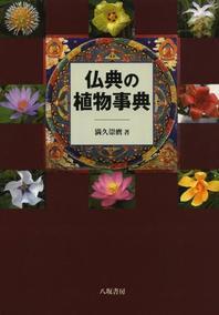 佛典の植物事典