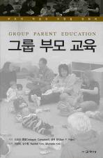 그룹 부모 교육