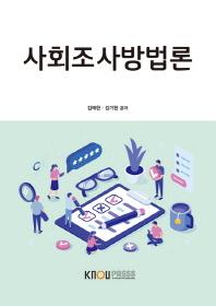 사회조사방법론(1학기)