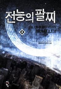 전능의 팔찌. 4