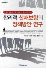 합리적 산재보험의 정책방안 연구