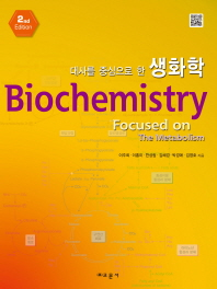 대사를 중심으로 한 생화학