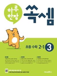 하루 한장 쏙셈 초등 수학 2-1(2021)