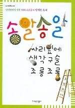 송알송알 (삽사리문고 35)