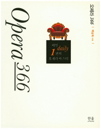 오페라 366