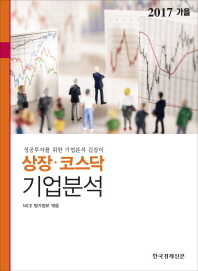 상장 코스닥 기업분석(2017년 가을)