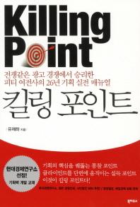 킬링 포인트(Killing Point)