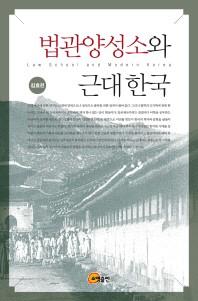 법관양성소와 근대 한국
