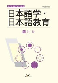 일본어학과 일본어교육. 5: 담화