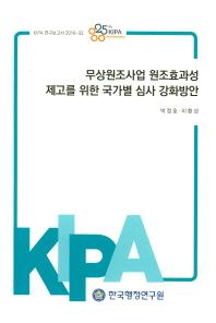 무상원조사업 원조효과성 제고를 위한 국가별 심사 강화방안