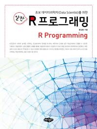 초보 데이터과학자(Data Scientist)를 위한 알찬 R프로그래밍
