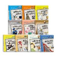 신문이 보이고 뉴스가 들리는 재미있는 이야기 시리즈 D세트(31~40권)