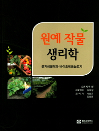 원예 작물 생리학