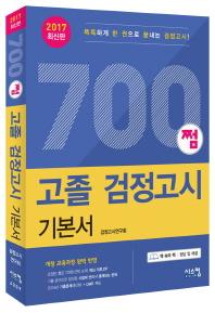 700 쩜 고졸 검정고시 기본서(2017)