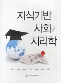 지식기반 사회와 지리학