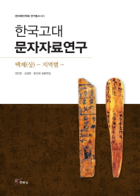 한국고대문자자료연구: 백제(상) 지역별