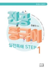 전공 중국어 실전독해 Step. 1
